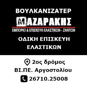 ΕΛΑΣΤΙΚΑ ΜΑΖΑΡΑΚΗΣ