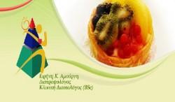 Ειρήνη Αμούργη Διαιτολόγος