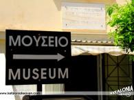 Κοργιαλένειο Ιστορικό & λαογραφικό μουσείο Αργοστολίου