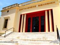 Korgialenios Library