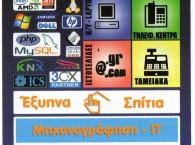 Alfa - Tech Ολοκληρωμένες Λύσεις Πληροφορικής - Συστήματα Ασφαλείας